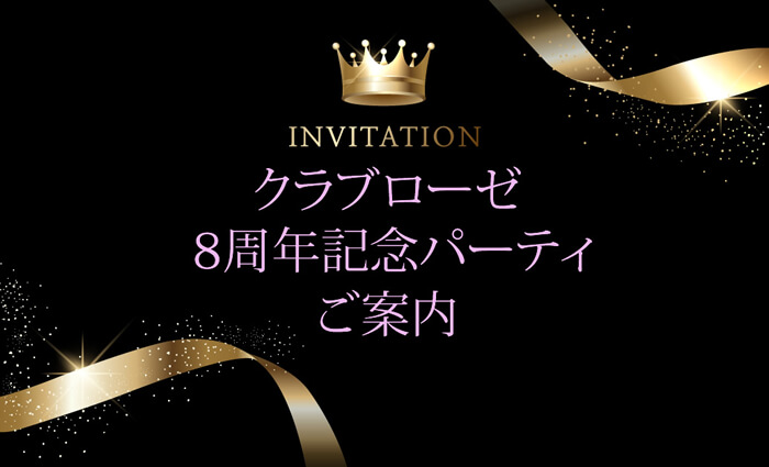 六本木高級クラブ・ローゼ・8周年記念パーティのお知らせ