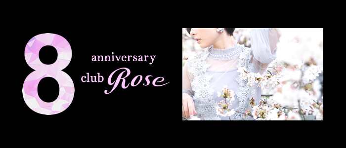 六本木高級クラブ・ローゼ・8周年記念パーティのお知らせ・2020年3月