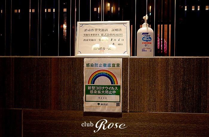 六本木高級クラブ・ローゼの新型コロナ感染対策