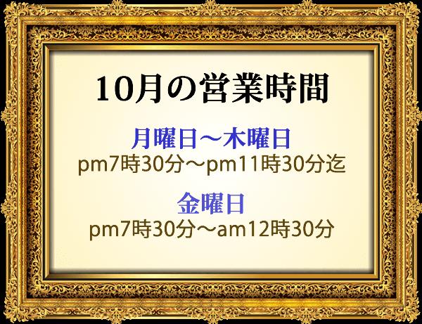 六本木クラブローゼ020年10月の営業時間のお知らせ
