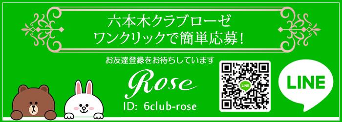 六本木クラブローゼ・面接体験入店・お友達登録で簡単応募