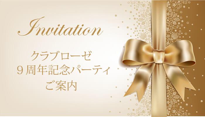 六本木高級クラブ・ローゼ・9周年記念パーティのお知らせ