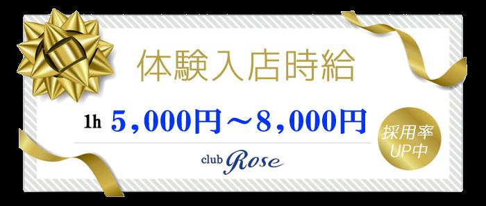 クラブローゼ・体験入店ウェルカムキャンペーン開催情報
