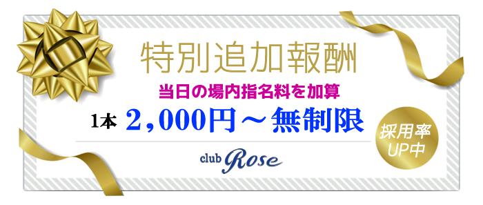特別追加報酬は当日の場内指名料を加算!1本2000円で無制限