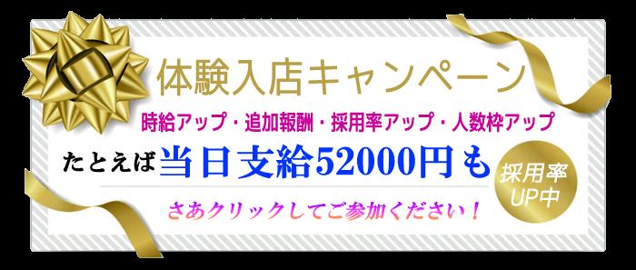 六本木クラブローゼの体験入店・タイニュウ・キャンペーン時給アップ・追加報酬・採用率アップ・人数枠アップ